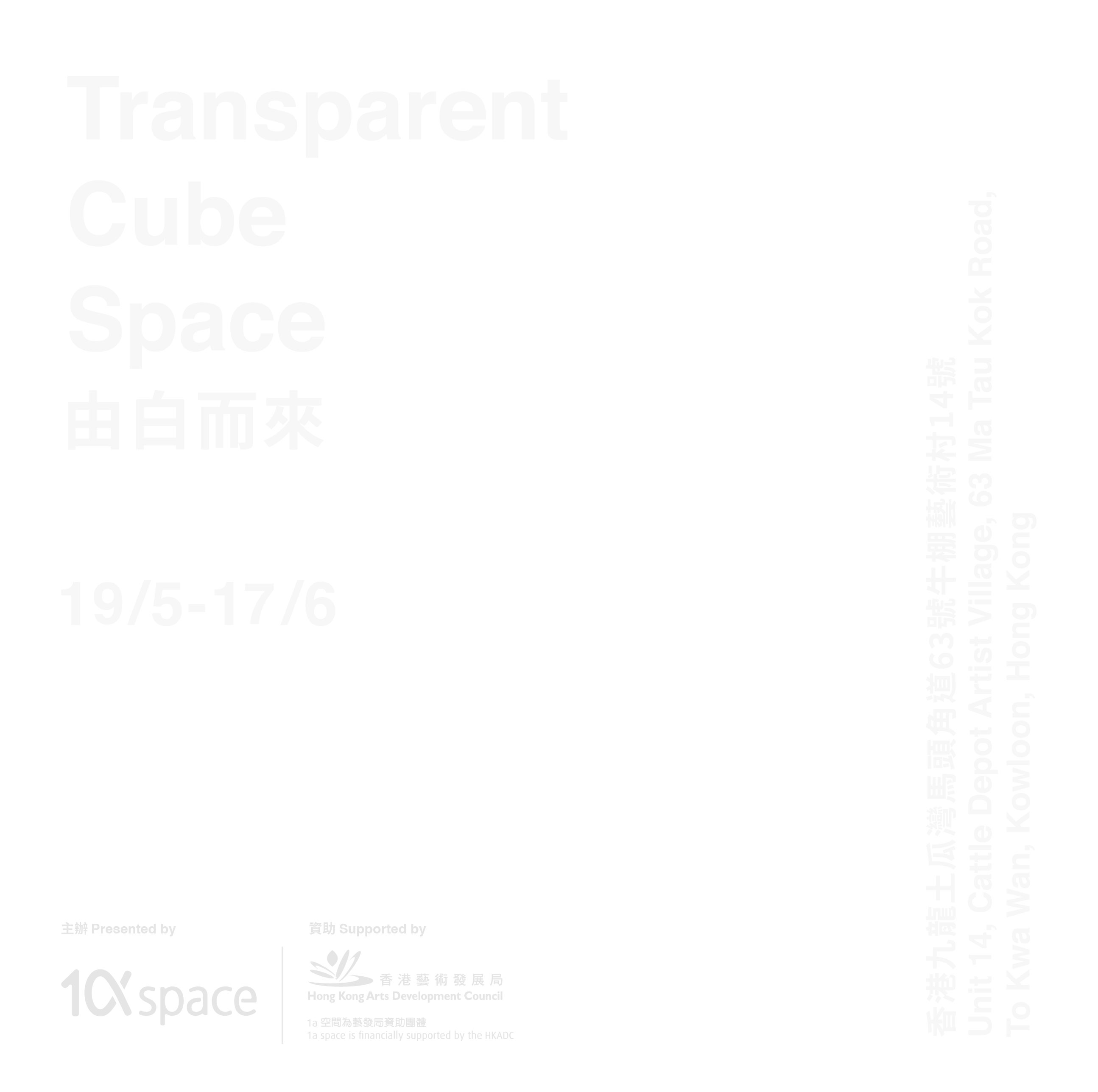 Transparent Cube Space