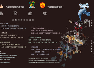 Open for registration: Art @ Kowloon City District – Knowing Contemporary Issues through Arts