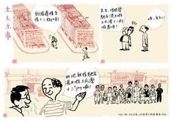[土人土事]漫畫五則+宣傳單張現於牛棚, 明愛及各宣傳點免費派發