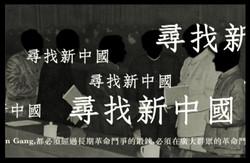 尋找新中國錄像