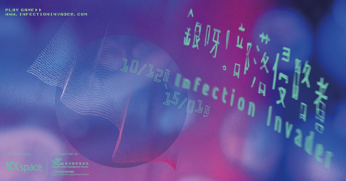 Infection_Invader_fb.jpg