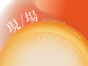 Per/Platform 2021 - Open Call for performance