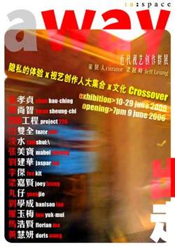 出走 Jun 09, 2006 - Jun 29, 2006
