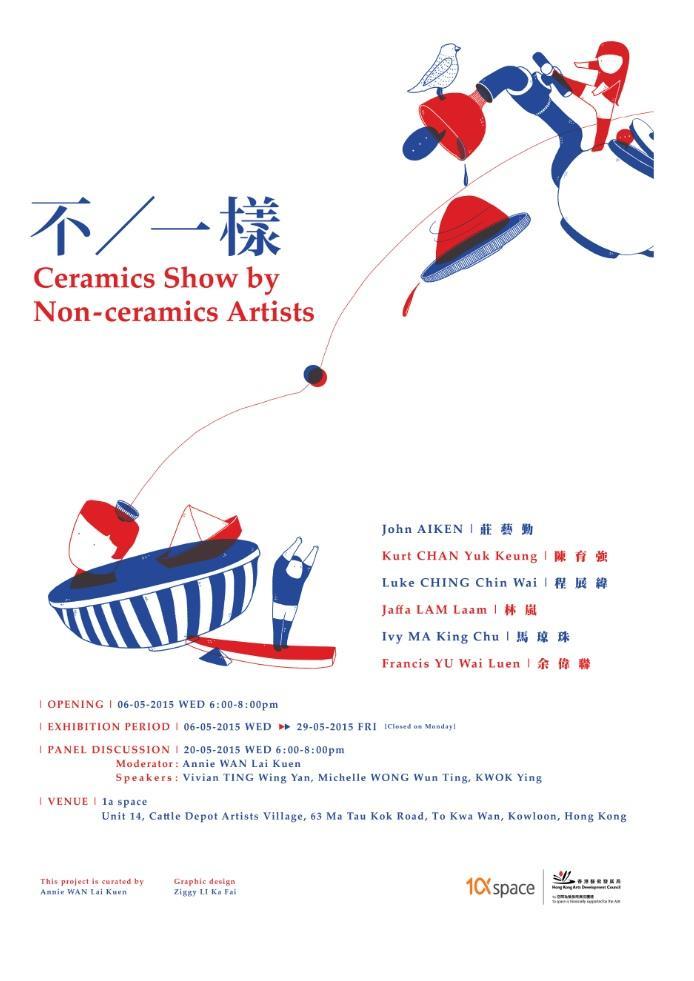 Ceramics Show by Non-ceramics Artist