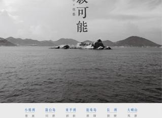Hong Kong Literature House Artist Sharing