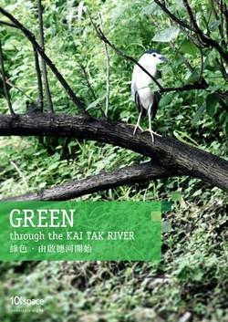 綠色 — 由啟德河開始