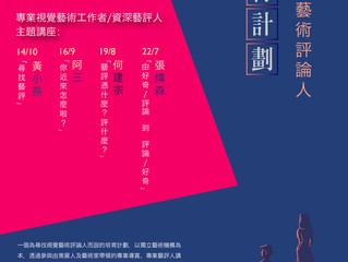 Art Critics Nurturing Programme [Open for Registration]