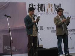 牛棚書展2006