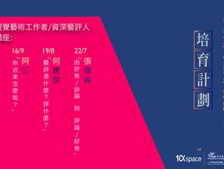 【香港視覺藝術評論人培育計劃】 評論文章已刊登於立場新聞!