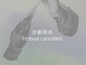 「現/場行為藝術節」取消