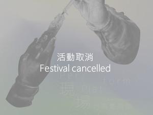 """Per/Platform Live Art Festival"" cancelled"