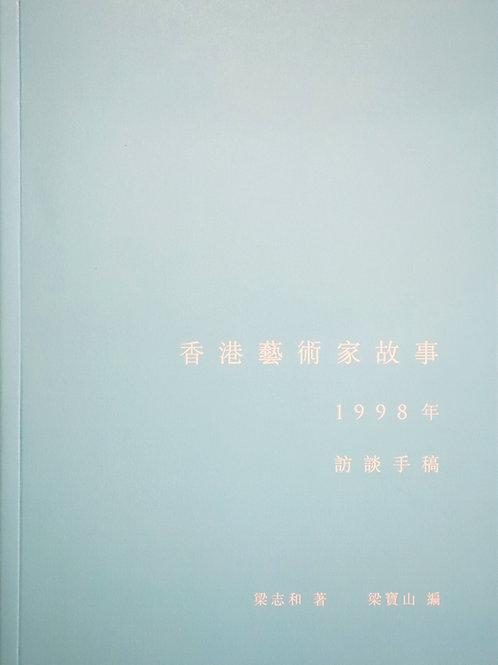 Stories of Hong Kong Artists—Interview Manuscripts from 1998