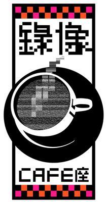 Video Cafe Jul 31, 2003 - Aug 13, 2003