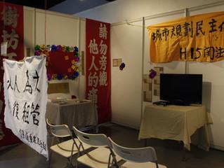 Art as Social Interaction-Hong Kong/Taiwan Exchange 'Exodus of Nowhere' Episode one