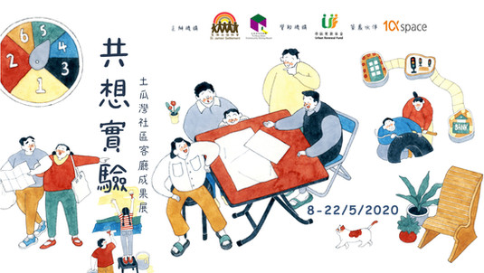 Participatory Public Lab: To Kwa Wan Community Dining Room Project Exhibition
