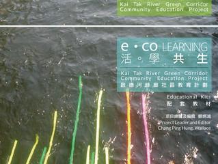 啟德河綠廊社區教育計劃 - 新書發佈會