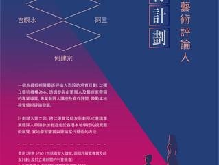 香港視覺藝術評論人培訓計劃 2018