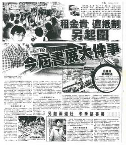 Cattle Depot Book Fair 2003-singpao