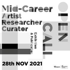 《藝術而立》- 公開招募 : 由藝術家、策展人,及研究員組成的三人藝術團隊