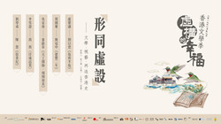 形同虛設——文學視藝再造香港史