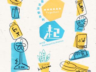 Art@Kowloon City District - Together | 飛躍龍城藝彩活動系列 - 在一起