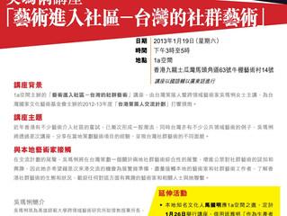 吳瑪悧講座<藝術進入社區--台灣的社群藝術>