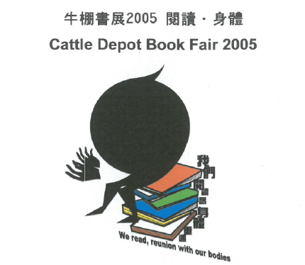 Cattle Depot Book Fair 2005