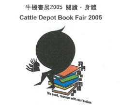 Cattle Depot Book Fair 2005