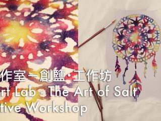 Salt Workshop