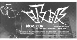 MOK-CUP - Retina and uncertainty Pri