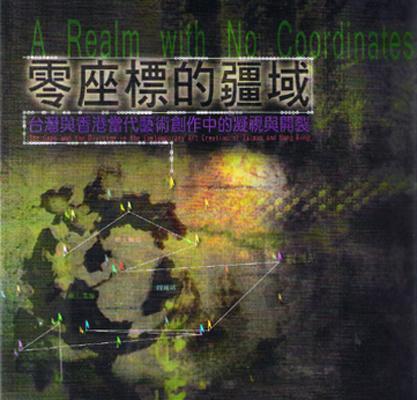 A Realm with No Coordinates Aug 26, 2006 - Sep 10, 2006