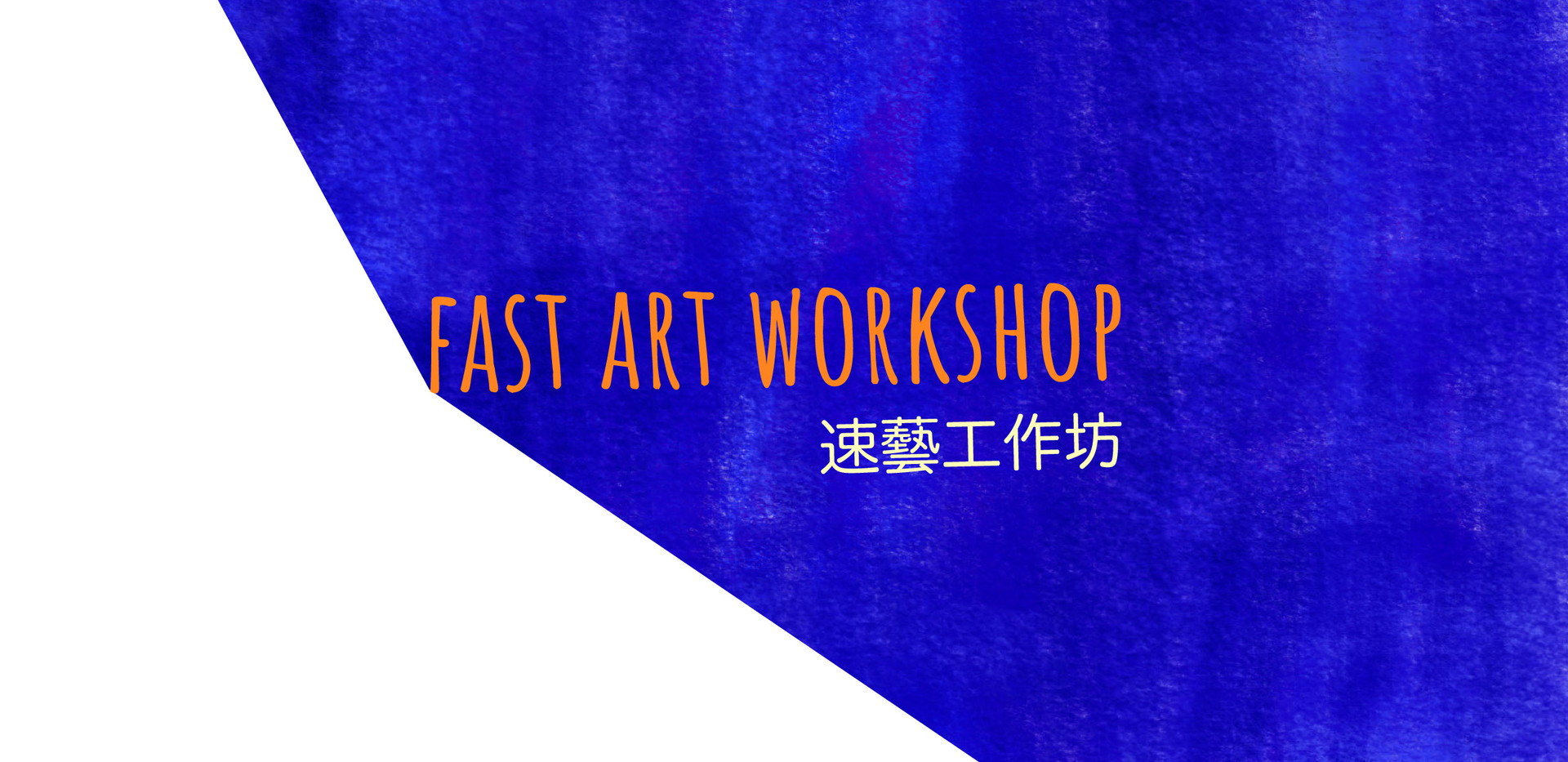 Fast Art Workshop by Bing Lee