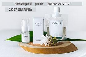 WATASHI%20organic_edited.jpg