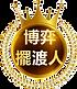 博弈擺渡人logo-線上博彩娛樂城