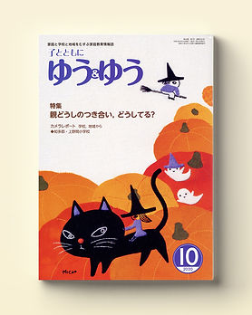 web-ゆう&ゆう10月号.jpg