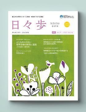 web-日々歩-春−2021.jpg