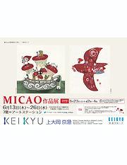 tempo-MICAO_A1B3 _京急上大岡.jpg