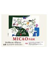 MICAO_A4A6 _名古屋髙島屋.jpg