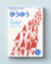web-ゆう&ゆう12月号.jpg