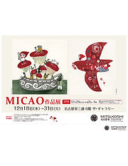 MICAO_A1B3_名古屋栄三越-2.jpg