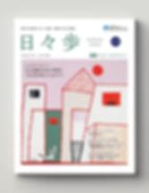 web-日々歩-冬-2020.jpg