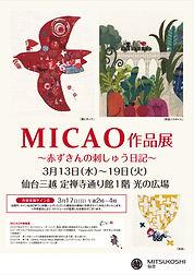 MICAO_A1縦_仙台M_修.jpg