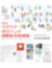 「2019ボローニャ国際絵本原画展」チラシ (1)-3.jpg