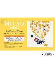 tempo-MICAO_A1B3_さっぽろ東急.jpg