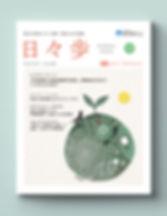 web-日々歩-春-2020.jpg