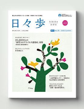 web-日々歩-夏-2020.jpg