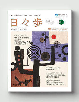 web-日々歩-秋-2020.jpg