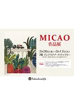 tempo-MICAO_A1A3A6チラシ_大阪�眦膕�.jpg