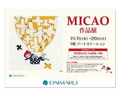 MICAO_A1B3_神戸大丸  のコピー.jpg