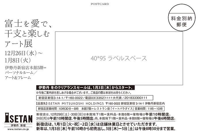新宿伊勢丹干支富士展DM宛名面.jpg